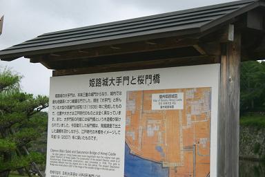おいでませ姫路城